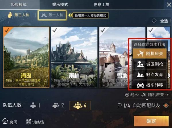 """Những thay đổi, bổ sung trong """"Game For Peace - PUBG Mobile mới"""" 1"""