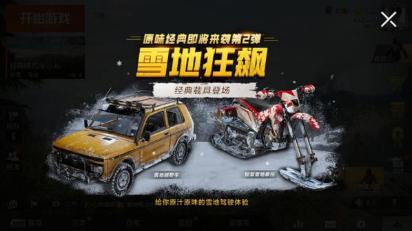 """Những thay đổi, bổ sung trong """"Game For Peace - PUBG Mobile mới"""" 2"""