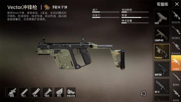 """Những thay đổi, bổ sung trong """"Game For Peace - PUBG Mobile mới"""" 6"""