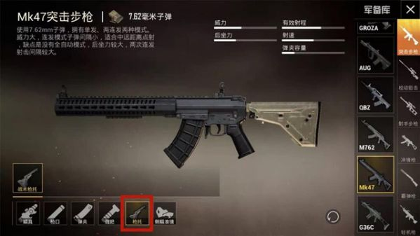"""Những thay đổi, bổ sung trong """"Game For Peace - PUBG Mobile mới"""" 8"""