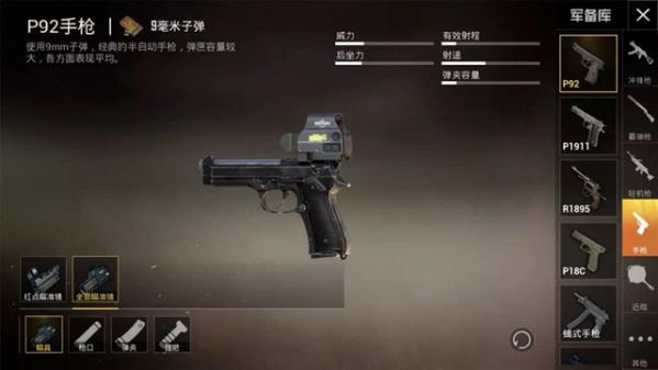 """Những thay đổi, bổ sung trong """"Game For Peace - PUBG Mobile mới"""" 9"""